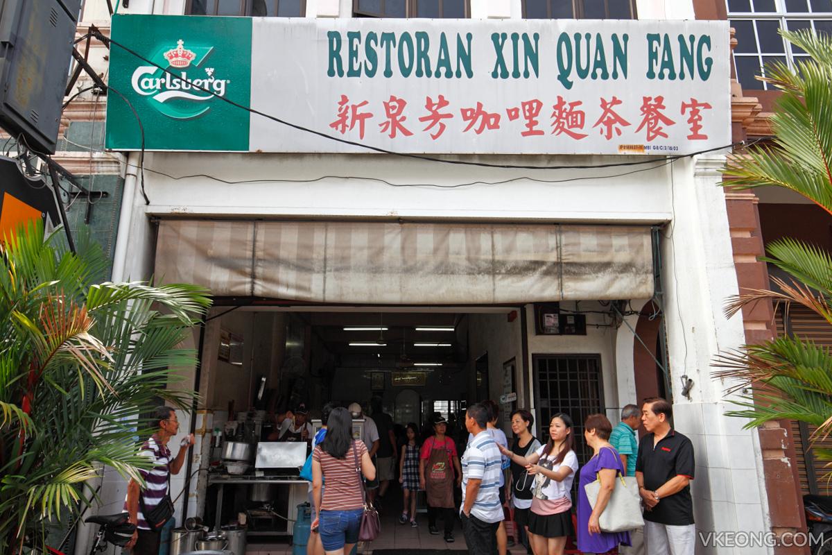 Ipoh Food Hunt- Xin Quan Fang - Mu Hotel